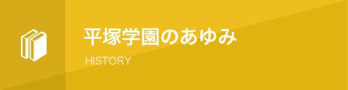 平塚学園のあゆみ