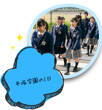平塚学園の一日