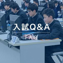 入試Q&A