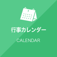 行事カレンダー